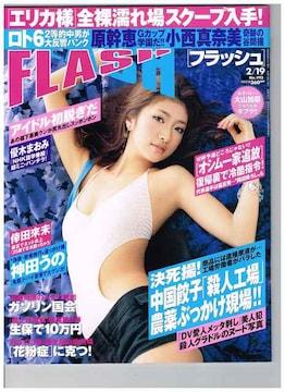 FLASHフラッシュ2008.2/19 雑誌1冊 エリカ様