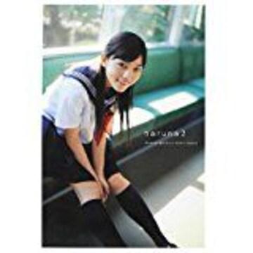 ■本『川口春奈写真集 haruna2』アイドル女優