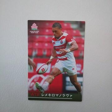 ラグビー日本代表カード★レメキロマノラヴァ
