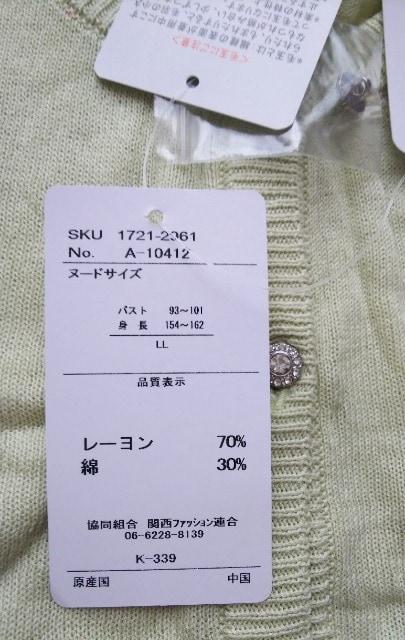 LL★ビジューボタン★半袖カーディガン★大きいサイズ★新品 < 女性ファッションの