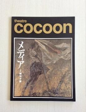 舞台『メディア』大竹しのぶ主演パンフレット!