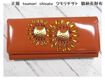 500円スタ正規 tsumori chisato ツモリチサト 猫柄長財布