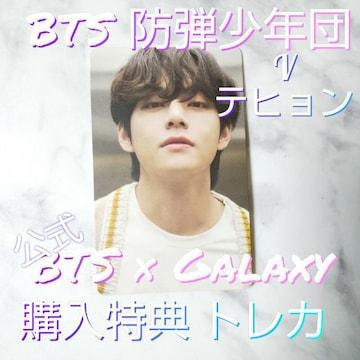 公式商品★Galaxy S20+ BTS Edition スマホ特典トレカ★V/テテ