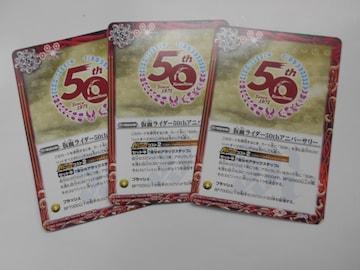 バトルスピリッツ バトスピ プロモ PX21ー12 仮面ライダ50thアニバーサリ 3枚セット