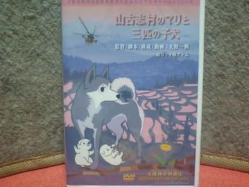 送料無料・未開封/山古志村のマリと三匹の子犬