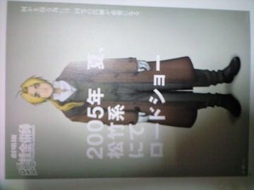 鋼の錬金術師◆映画宣伝ポスター