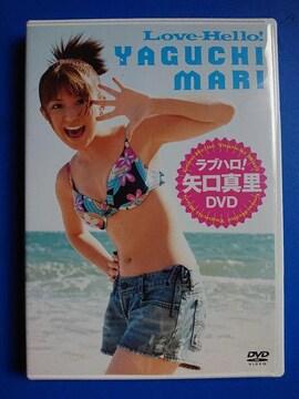 矢口真里 DVD ラブハロ!