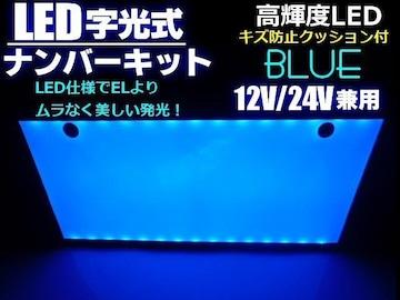 12v24v兼用/LED字光式ナンバープレートキット青/イグナイター付