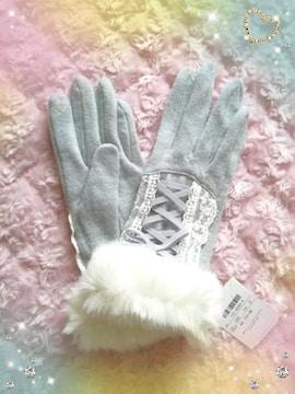 新品☆リズリサ*ファー付きレースアップリボン手袋(ブルー)