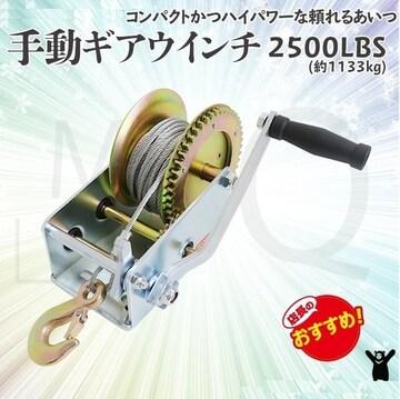 ハンドウインチ ワイヤー式 長さ10m 最大荷重2500LBS