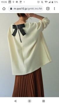 送料込み★品あり★バッグリボン★裏起毛トレーナー