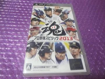 PSP プロ野球スピリッツ2013