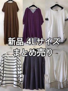 新品☆4Lサイズ ナチュラル系お洒落さんのまとめ売り♪☆j621