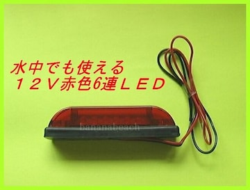 省電力・高寿命・高効率 12V 防水 6LED マーカー 新品 即納 (赤)