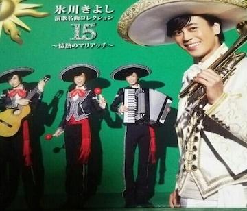 CD 氷川きよし 演歌名曲コレクション15 情熱のマリアッチ