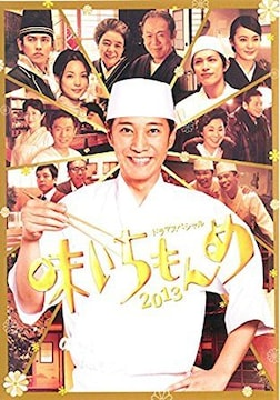 ■DVD『味いちもんめ 2013』中居正広(スマップ・ジャニーズ)