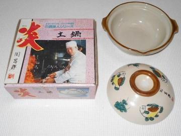 周富輝 土鍋 家庭で味わえるプロの中華道具 炎の料理人シリーズ