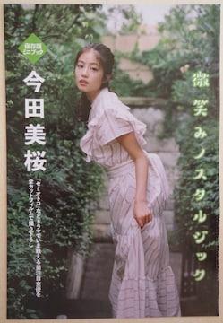 美人状優「今田美桜」の非売品グラビア冊子