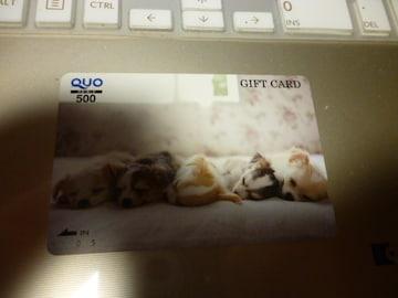 犬のクオカード 500円 未使用