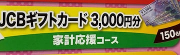 JCBギフトカード3000円☆150名様2口
