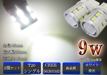 L275 L285 プレオ 9w バックランプ バック球 LED T20 ホワイト