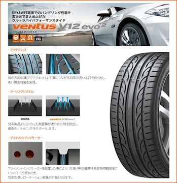 ★245/45R17 緊急入荷★HANKOOK K120 新品タイヤ 4本セット