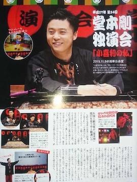 堂本剛★2016年1月号★月刊TVガイド