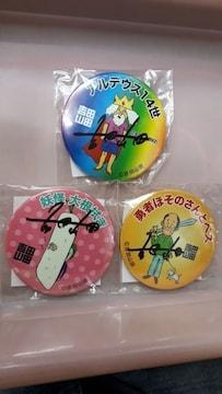 未使用吉田山田サイン入り缶バッジ3個セット!