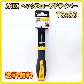 アネックス ANEX ヘクスローブドライバー T型 T5×50 No.6300
