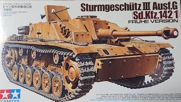 タミヤ1/35  ドイツ・�V号突撃砲G型  初期型