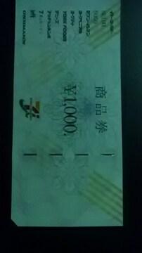7&i商品券1000円券1枚新品未使用品