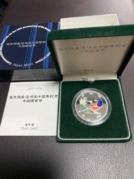 奄美群島復帰50周年記念千円銀貨幣プルーフ貨幣セット