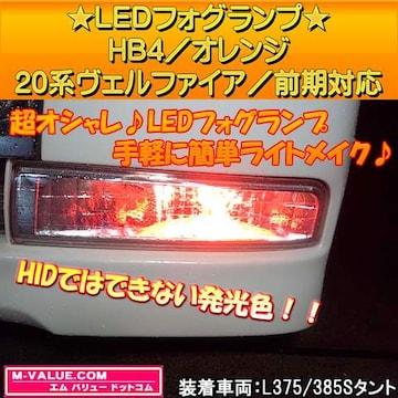 超LED】LEDフォグランプHB4/オレンジ橙■20系ヴェルファイア前期対応