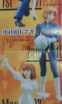 HG●小山田マキ(ガシャポン単品)●(ルパン三世/さらば愛しき〜)