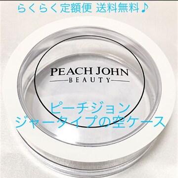 送料無料 PEACH JOHN BEAUTY 空容器 白 クリア PJ