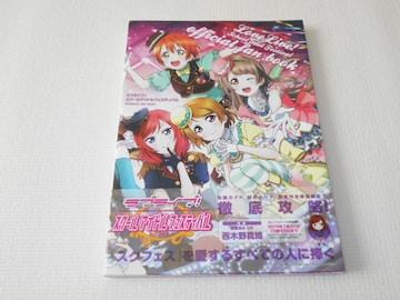 ラブライブ!スクールアイドルフェスティバル official fan book