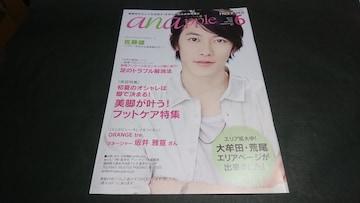 anapple(アンナップル) 2013 June vol.120 佐藤健表紙 地方限定誌