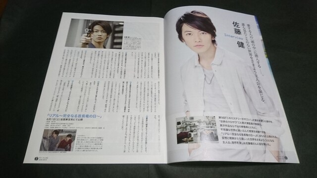 anapple(アンナップル) 2013 June vol.120 佐藤健表紙 地方限定誌 < タレントグッズの