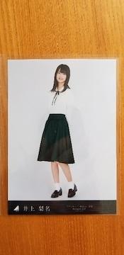 欅坂46 井上 梨名 イオンカード 限定 生写真
