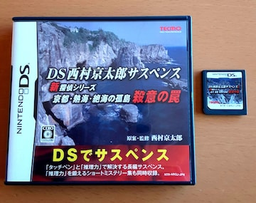 DS ソフト 2本セット 西村京太郎 サスペンス 1 & 2 DSカセット