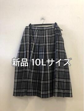 新品☆10Lサイズ巻スカート風チェックのロングスカート☆d383