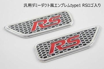 汎用 ダクト風エンブレム type1 RSロゴ入り