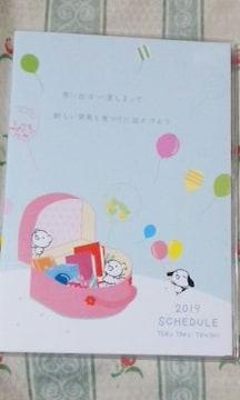 新品てるてる天使2019年 スケジュール手帳定価\1512水色