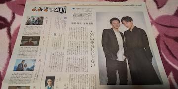 読売新聞2020年5月10日掲載☆中島健人  平野紫耀