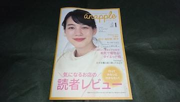 anapple(アンナップル) 2021 January vol.211 のん(能年玲奈)表紙
