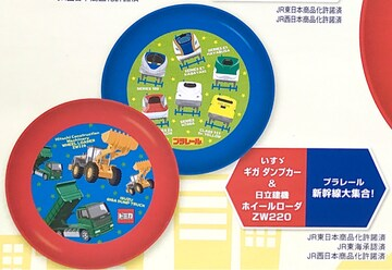 【新品】トミカ & プラレール プラトレー 2枚1組セット