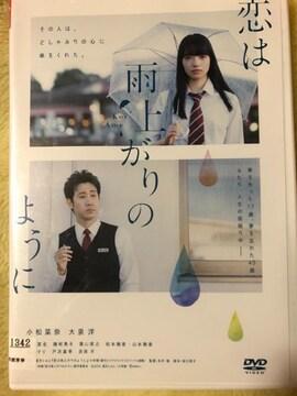 中古DVD☆恋は雨上がりのように☆小松菜奈 大泉洋☆