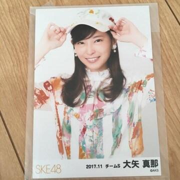 SKE48 大矢真那 2017.11 生写真 AKB48