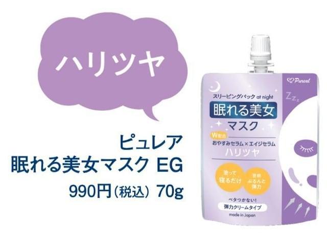 新品☆眠れる美女マスク/ハリ,ツヤ  < 香水/コスメ/ネイルの