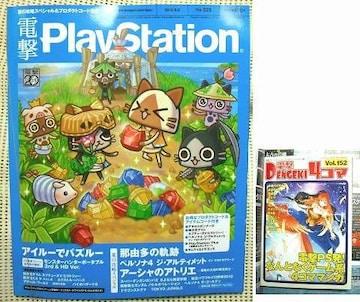電撃PlayStation プレイステーション 2012年8/9号 Vol.523 P4U 新品